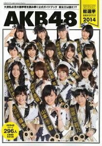 【楽天ブックスならいつでも送料無料】AKB48総選挙公式ガイドブック(2014) [ Friday編集部 ]