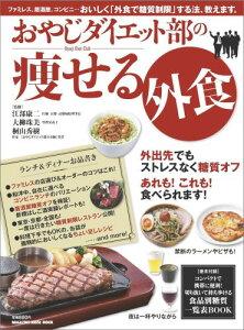 【送料無料】おやじダイエット部の痩せる外食 [ マガジンハウス ]