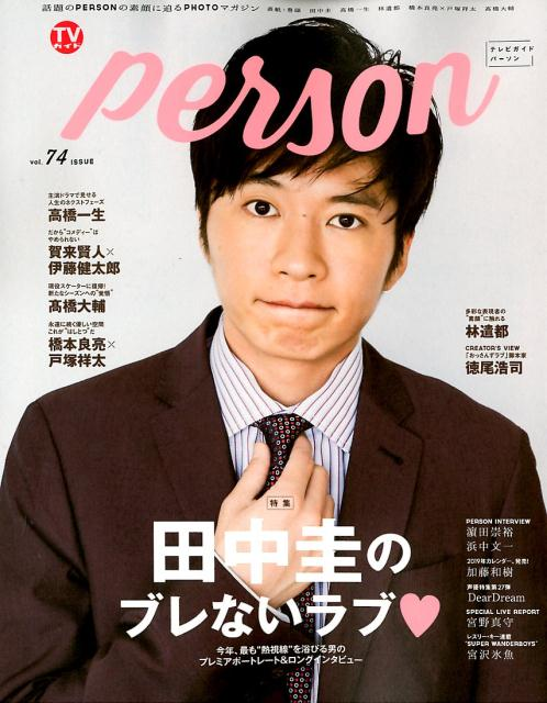 TVガイドPERSON(vol.74) 話題のPERSONの素顔に迫るPHOTOマガジン 特集:田中圭のブレないラブ〓 (TOKYO NEWS MOOK)