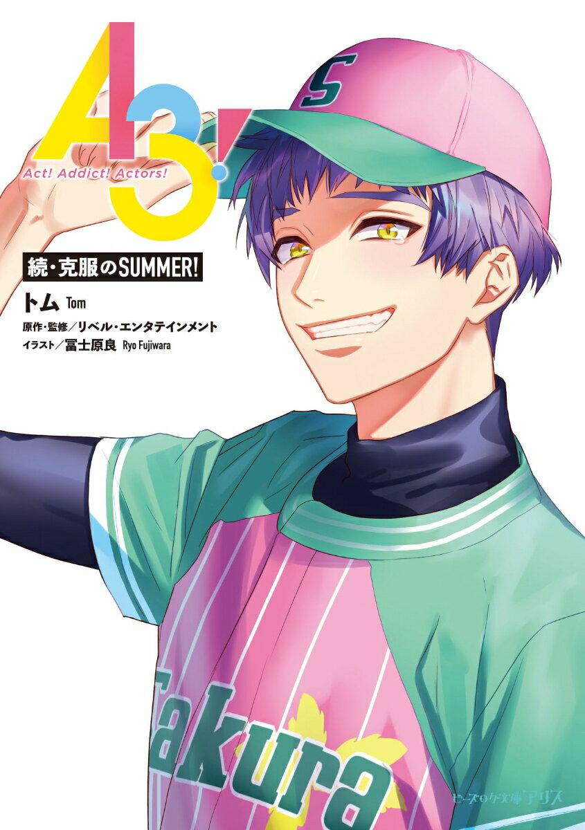A3! 続・克服のSUMMER!(6)画像