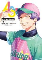 A3! 続・克服のSUMMER! 6 (ビーズログ文庫アリス)