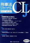 刑事法ジャーナル(v.27) 特集:国際刑事法の現在