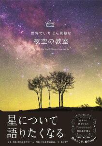 世界でいちばん素敵な夜空の教室 [ 日本星景写真協会 ]