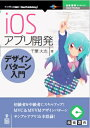 OD>iosアプリ開発デザインパターン入門 (E-Book/Print Book 技術書典SERIES) [ 千葉大志 ]