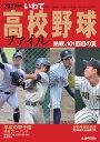 2019世代いわて高校野球ファイル [ 岩手日報社 ]
