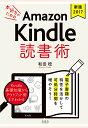 【POD】本好きのためのAmazon Kindle 読書術 ...