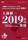 【POD】大前研一 2019年の世界~2時間で学ぶ、今の世界を理解する3本の軸~