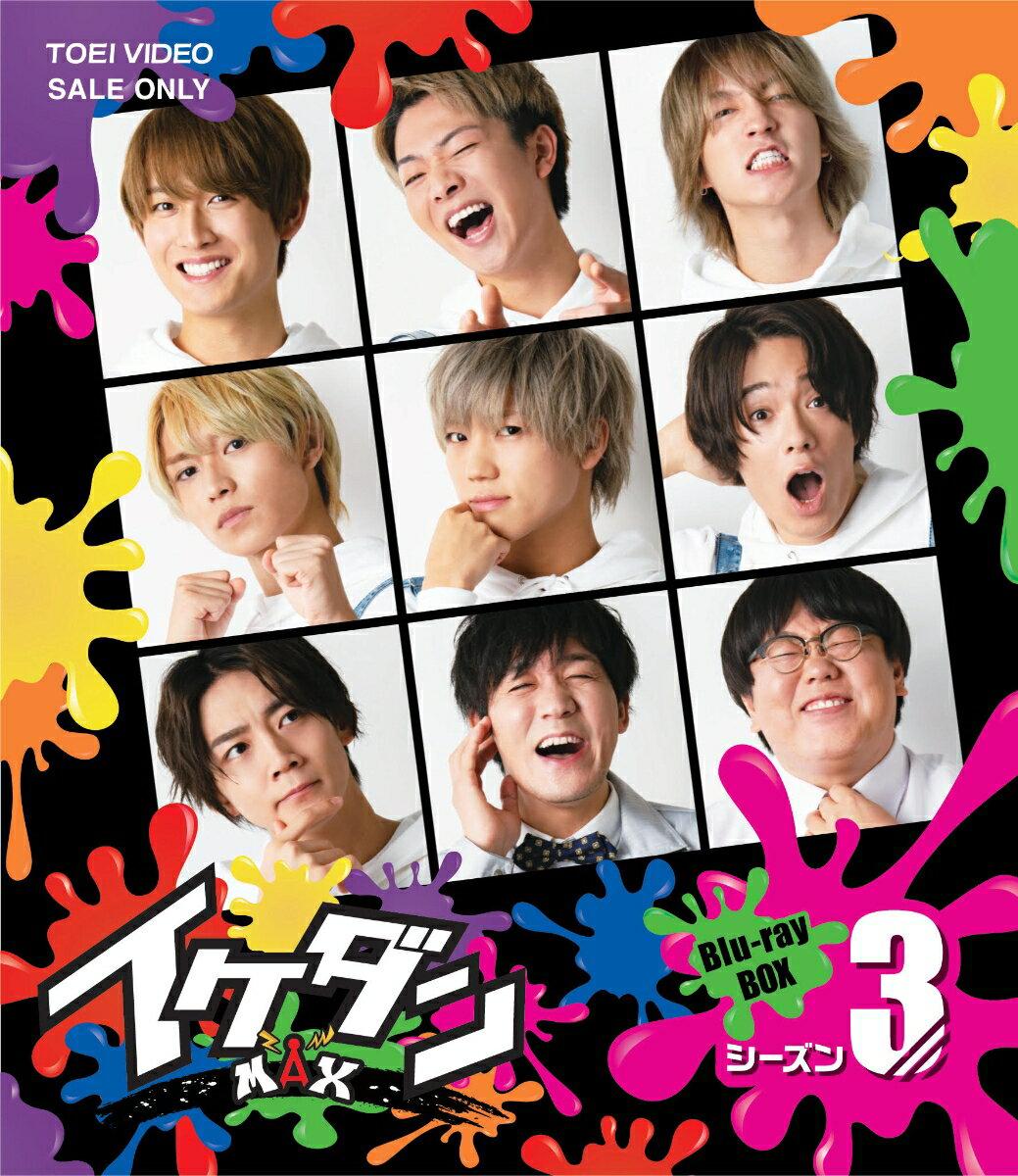 イケダンMAX Blu-ray BOX シーズン3【Blu-ray】