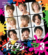 5/13発売『イケダンMAX Blu-ray BOX シーズン3』