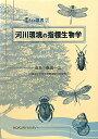【送料無料】河川環境の指標生物学