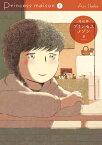 プリンセスメゾン 5 (ビッグ コミックス) [ 池辺 葵 ]