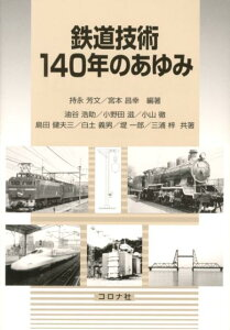 【送料無料】鉄道技術140年のあゆみ [ 持永芳文 ]