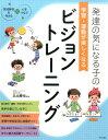 発達の気になる子の学習・運動が楽しくなるビジョントレーニング 発達障害を考える・心をつなぐ [ 北出勝也 ]