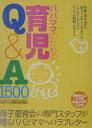 パパ・ママのための育児Q&A 1500 [ 母子愛育会・日本子ども家庭総合研究所 ] - 楽天ブックス