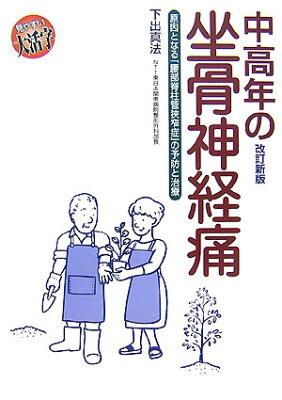 【送料無料】中高年の坐骨神経痛改訂新版 [ 下出真法 ]