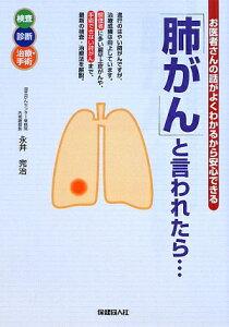 【送料無料】「肺がん」と言われたら… [ 永井完治 ]