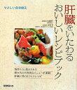 【送料無料】肝臓をいたわるおいしいレシピブック