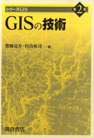 GISの技術