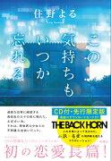 住野よる×THE BACK HORN コラボレーション作品!