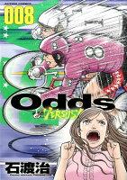 Odds VS! 8巻