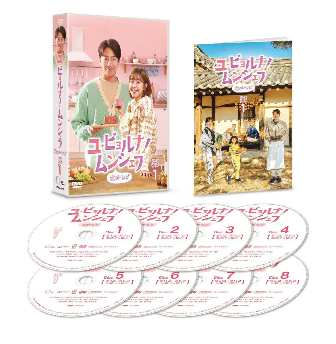 ユ・ビョルナ!ムンシェフ~恋のレシピ~ DVD-BOX1