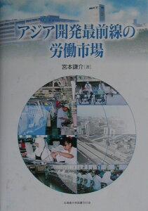 【送料無料】アジア開発最前線の労働市場