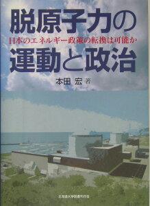 【送料無料】脱原子力の運動と政治