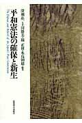 【送料無料】平和憲法の確保と新生