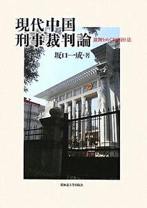 【送料無料】現代中国刑事裁判論