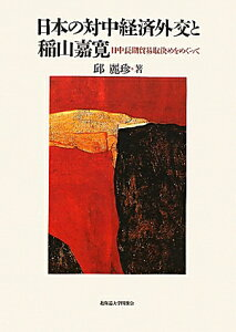 【送料無料】日本の対中経済外交と稲山嘉寛