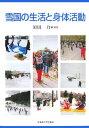雪国の生活と身体活動