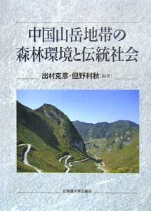 【送料無料】中国山岳地帯の森林環境と伝統社会