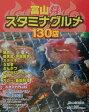 富山(得)スタミナグルメ130店
