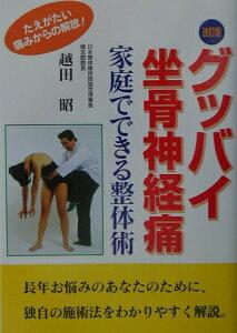 【送料無料】グッバイ坐骨神経痛改訂版