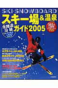 【送料無料】北陸道沿線スキー場&温泉ガイド(2005)