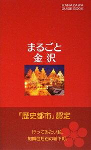 【送料無料】まるごと金沢 [ 北国新聞社 ]