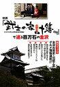 【送料無料】映画『武士の家計簿』で巡る百万石の金沢