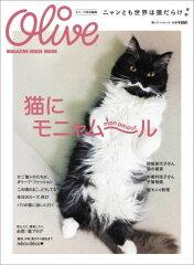 【送料無料】Olive特別編集 猫にモニャムール [ マガジンハウス ]