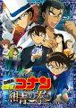 劇場版 名探偵コナン 紺青の拳(フィスト) 通常盤【Blu-ray】