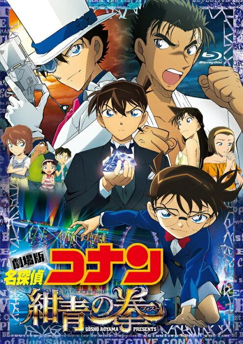 劇場版 名探偵コナン 紺青の拳(フィスト) 通常盤【Blu-ray】 [ 高山みなみ ]