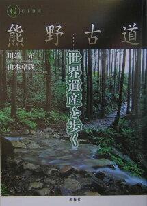 【楽天ブックスならいつでも送料無料】熊野古道世界遺産を歩く [ 川端守 ]