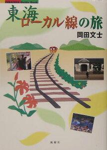東海ローカル線の旅 [ 岡田文士 ]