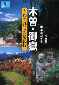 【送料無料】木曽・御嶽わすれじの道紀行