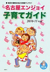 【送料無料】名古屋エンジョイ子育てガイド(2010-2011年版)