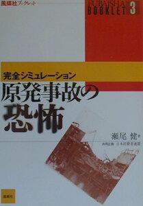 【送料無料】原発事故の恐怖