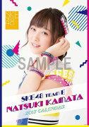 (卓上)SKE48 鎌田菜月 カレンダー 2017【楽天ブックス限定特典付】