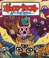 ポンコツクエスト 〜魔王と派遣の魔物たち〜 6 【Blu-ray】