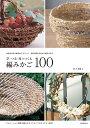 草・つる・枝でつくる編みかご100 身近な自然で編むかごとリース 素材の採集方法から編み方まで [ 佐々木 麗子 ]