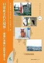 日常化された境界 戦後の沖縄の記憶を旅する (ブックレット・ボーダーズ 4) [ 屋良 朝博 ]