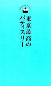 【楽天ブックスならいつでも送料無料】東京最高のパティスリー
